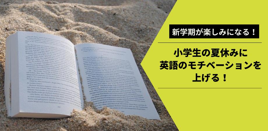 小学生夏休みのオンライン英語体験