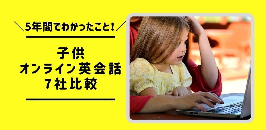 子供オンライン英会話比較