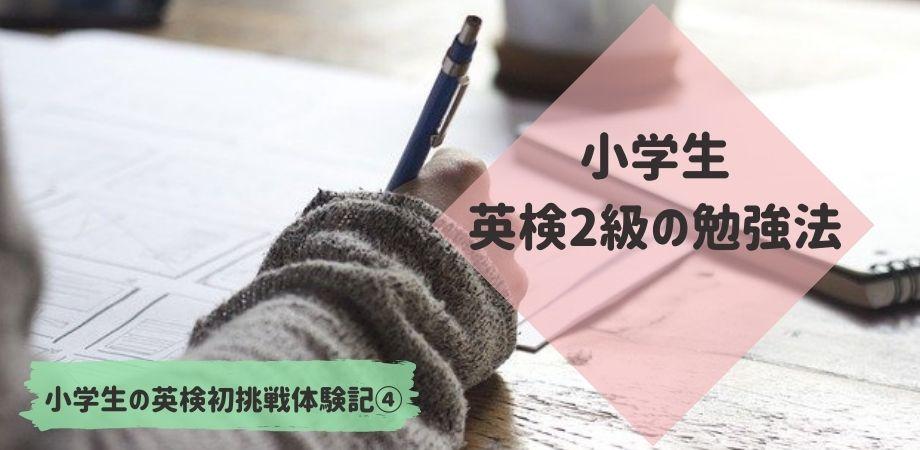 小学生英検2級勉強法