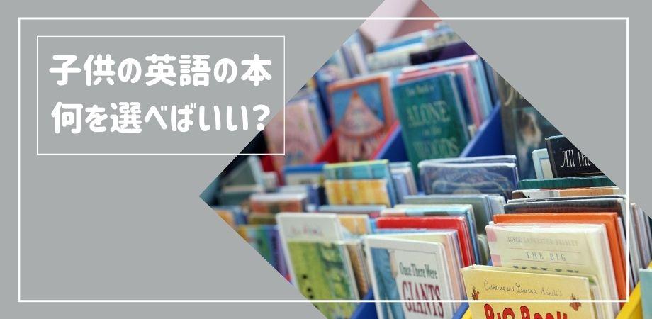 小学生英語の本 選び方