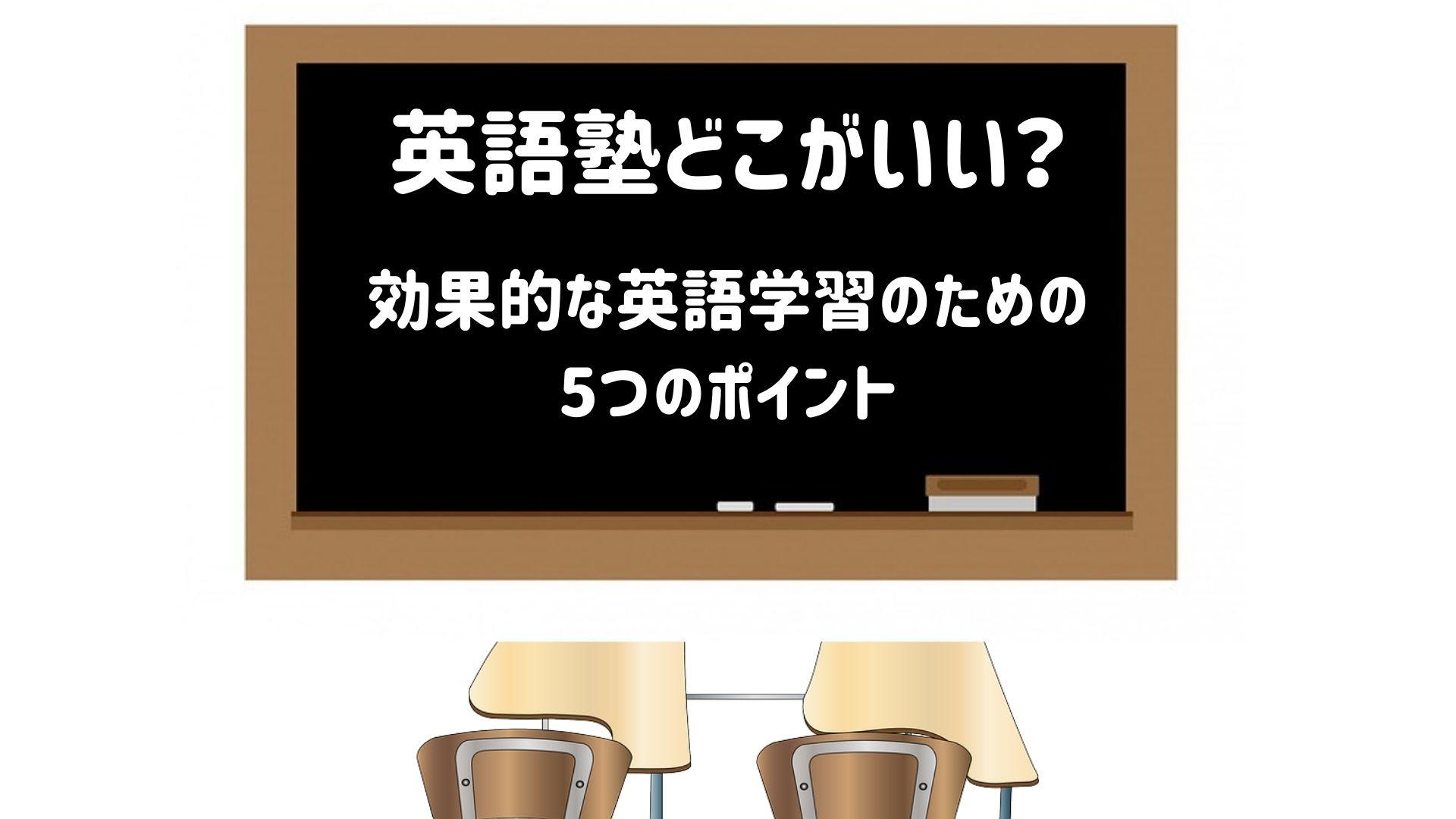 中学生の英語塾どこがいい?