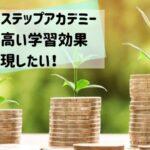 グローバルステップアカデミー料金が高い節約方法